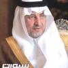 أمير منطقة مكة يعزي في وفاة رئيس نادي الاتحاد