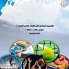 انطلاقة التسجيل في اولمبياد القطاع الخاص