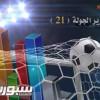 النصر عاد من شباك الاتحاد.. الأهلي مطارد بنقاط الرائد.. والهلال بالتعاون في الثالث