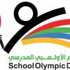 الأمير عبدالله بن مساعد يدشن اليوم الأولمبي المدرسي