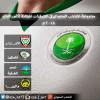 قرعة المونديال وكأس آسيا .. الأخضر في المجموعة الأولى بجانب الإمارات و فلسطين