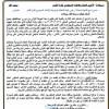 بيان تعاوني يندد باخطاء الشعلة ويعترض على حكم لقاء الشباب