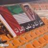 """جماهير عجمان الإماراتي تشكر الأمير """" سعود الفيصل """" في لوحة معبرة"""