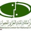 مركز الملك عبدالعزيز للحوار الوطني يوقع اتفاقية تفاهم وتعاون مع رابطة دوري المحترفين