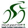 السعودية تستضيف اجتماع عمومية الدراجات العربية
