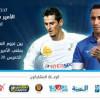 الخميس المقبل.. يلتقي نجوم الكرة العالمية مع نظرائهم السعوديين في المدينة المنورة
