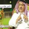 خالد بن سعد يكشف عن حقيقة الاستقالة ورحيل هزازي في مؤتمر صحفي