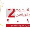 إفتتاح بطولة نجوم الإعلام الرياضي في نسختها الثانية