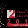 اللجنة المنظمة لبطولة نجوم الاعلام تنهي استعدادها للنهائي
