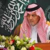الديوان الملكي ينعي وفاة صاحب السمو الملكي الامير سعود الفيصل