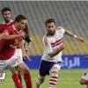 الاهلي يكسب الزمالك بثنائية نظيفة في قمة الدوري المصري