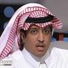 رئيس الاتحاد السعودي يعزي في وفاة الصويغ