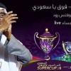 """رابح صقر يحيي حفل السوبر بـ """" فووق يا سعودي """""""