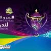 الاتحاد السعودي يكلف حكام اجانب لادارة السوبر