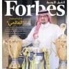فوربس الشرق الأوسط تكشف عن قائمة (أقوى 30 نادياً لكرة القدم في العالم العربي لعام 2015)