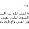 رئيس النصر للجماهير : أعتذر لكم .. ودعمكم هو مانحتاجه
