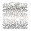 بيان القادسية الكويتي لإدارة الشباب : الرياضة أخلاق