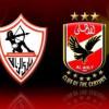 الامارات تستضيف كأس السوبر المصري بين الاهلي والزمالك