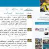 أبو شقير يلحق بالصقري ويستقيل من إدارة الاتحاد