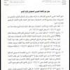 بالصور : بيان رسمي من إتحاد القدم بخصوص قضية سعيد المولد