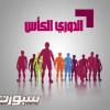 قنوات الكأس تنقل ودية النصر و الريان القطري