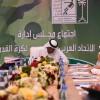 إنعقاد جمعية عمومية غير عادية لإتحاد القدم الاثنين