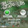 عاجل : الفيفا يعلن رسميا عن الموعد النهائي لمباراة السعودية وفلسطين في 9 نوفمبر