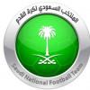 أحمد عيد يجتمع بمدير المنتخب السعودي