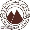 إستقالة جماعية لأعضاء مجلس إدارة نادي الجبلين