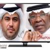 التلفزيون السعودي بقيادة الدكتور الشلهوب يعقد اجتماعاً مع اتحاد القدم لبناء شراكة فاعلة ومثمرة
