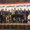 حفل تكريم مميز لنجوم الاعلام الرياضي العربي في عيدهم التاسع