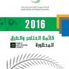 اللجنة السعودية للرقابة على المنشطات تعلن قائمة محظورات 2016