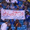 تغطية مباراة الهلال و الشباب بعدسة محمد الحصين