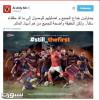 الاهلي المصري لبرشلونة : كفاكم تزوير ،، نحن الأكثر تتويجاً بالألقاب
