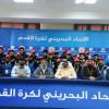 بالصور..اكاديمية مبارك تنهي معسكر البحرين بالفوز علي مدريد والهزيمة امام الارسنال