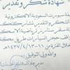 """أمانة العاصمة المقدسة تشكر """"سبورت السعودية"""" على تغطية بطولة الاسكيت الاولى"""