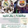 """كلاسيكو برشلونة وريال مدريد بـ """" الرياض """""""