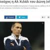 الصحف اليونانية تحتفي بفوز دونيس مع الهلال
