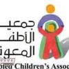 جمعية الأطفال المعوقين تطلق حفلها الاستثماري الخيري السنوي