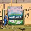 إتحاد التربية البدنية والرياضة للجميع يختتم مهرجان الرياضة للجميع بالزلفي