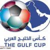 رسمياً : اعتذار الكويت عن استضافة «خليجي 23»