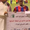 رابطة احياء المنطقة الشرقية تطلق اول بطولة بمشاركة ٣٠ فريق