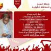 رابطة المريخ السوداني تكرم رئيسها الصادق عبد الوهاب