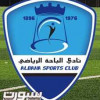 نادي الباحة يفتح باب الترشح لعضوية مجلس إدارته