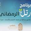 جامع الشيخ عبدالله النعيم بالأحساء يعلن عن بدء التسجيل في برنامج رتل الرمضاني