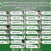 مارفيك يكشف عن قائمة المنتخب السعودي لمعسكر النمسا