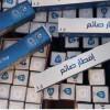 """نادي الهلال يبدأ مشروع """"إفطار الصائمين"""""""