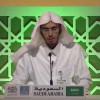 المملكة تحقق المركز الأول في مسابقة جائزة دبي الدولية لحفظ القرآن الكريم لعام 2016 م
