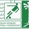 الاتحاد السعودي : ننتظر استلام ملف قضية التلاعب من الهيئة لاصدار القرارات