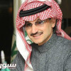 الوليد بن طلال ينعش خزينة الهلال بخمسة ملايين